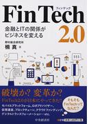 Fin Tech 2.0 金融とITの関係がビジネスを変える