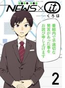 NEWS×it 2巻(ガンガンコミックスONLINE)