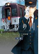 銀彩の川 1巻(ビッグガンガンコミックス)