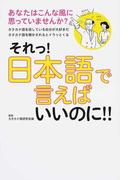 それっ!日本語で言えばいいのに!! あなたはこんな風に思っていませんか?