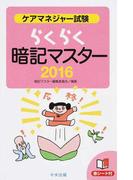 ケアマネジャー試験らくらく暗記マスター 2016