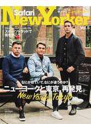 サファリニューヨーカー Vol.5 特集ニューヨークと東京、再発見。