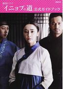 韓国ドラマ「イニョプの道」公式ガイドブック
