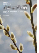 韓国ドラマ イニョプの道公式ストーリーブック