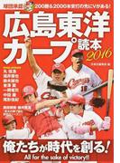 広島東洋カープ読本 2016