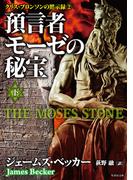 クリス・ブロンソンの黙示録2 預言者モーゼの秘宝 下(竹書房文庫)