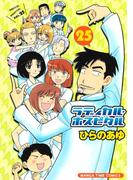 ラディカル・ホスピタル 25巻(まんがタイムコミックス)