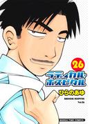 ラディカル・ホスピタル 26巻(まんがタイムコミックス)