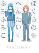 【6-10セット】ぼくらのへんたい(RYU COMICS)