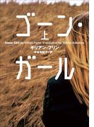 【全1-2セット】ゴーン・ガール