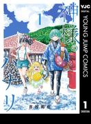 【全1-3セット】神様のハナリ(ヤングジャンプコミックスDIGITAL)