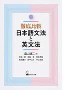 徹底比較日本語文法と英文法