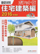 積算資料ポケット版住宅建築編 2016年度版 特集地中熱利用 実例認定低炭素住宅