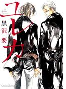 ユレカ(Canna Comics(カンナコミックス))