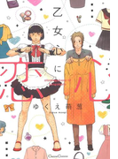 乙女心に恋心(Canna Comics(カンナコミックス))