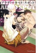 ブラザー・オート・スポット(Canna Comics(カンナコミックス))