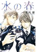 水の春(Canna Comics(カンナコミックス))