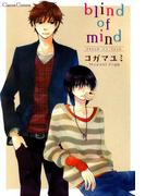 blind of mind(Canna Comics(カンナコミックス))