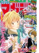 マガジンSPECIAL 2016年No.4 [2016年3月19日発売]