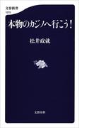 本物のカジノへ行こう!(文春新書)