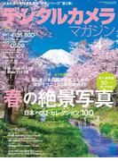 デジタルカメラマガジン 2016年4月号(デジタルカメラマガジン)
