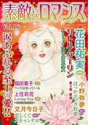 素敵なロマンス Vol.16(素敵なロマンス)