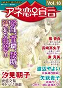 アネ恋♀宣言 Vol.18(アネ恋♀宣言)