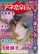 アネ恋♀宣言 Vol.17(アネ恋♀宣言)