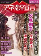 アネ恋♀宣言 Vol.15(アネ恋♀宣言)