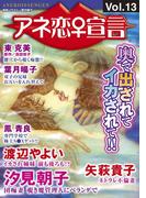 アネ恋♀宣言 Vol.13(アネ恋♀宣言)