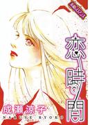 【素敵なロマンスコミック】恋時間(素敵なロマンス)