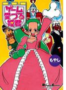 電撃4コマ コレクション ゲーム愛づる姫君(電撃コミックスEX)