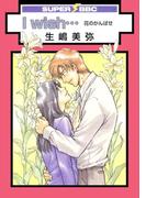 I wish…花のかんばせ(スーパービーボーイコミックス)
