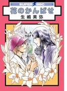 花のかんばせ(スーパービーボーイコミックス)