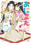 おにまん 2巻(まんがタイムKRコミックス)