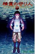 精霊の守り人 2巻(ガンガンコミックス)