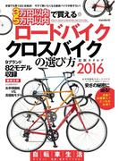 3万円以内5万円以内で買えるロードバイク・クロスバイクの選び方 2016