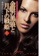 【全1-2セット】金眼の黒狼と月下の戦姫(扶桑社ロマンス)