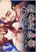 【全1-7セット】艶妻夜伽噺-寝取られた若妻-