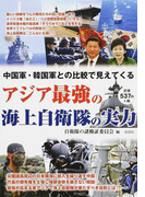 中国軍・韓国軍との比較で見えてくるアジア最強の海上自衛隊の実力