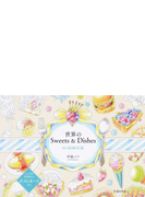 世界のSweets & Dishes