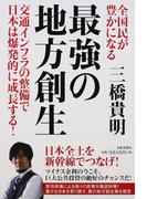 全国民が豊かになる最強の地方創生 交通インフラの整備で日本は爆発的に成長する!