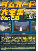 ダムカード大全集 Ver.2.0