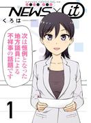 【全1-2セット】NEWS×it(ガンガンコミックスONLINE)