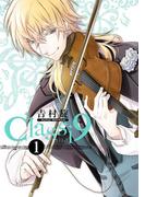 【全1-3セット】Classi9(ガンガンコミックスONLINE)