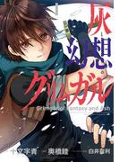 【全1-3セット】灰と幻想のグリムガル(ガンガンコミックスJOKER)