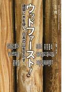 ウッドファースト! 建築に木を使い、日本の山を生かす