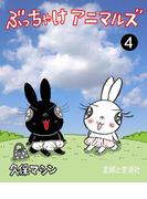 ぶっちゃけアニマルズ4(週刊女性コミックス)