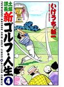 土堀課長 新ゴルフ・人生 : 4(アクションコミックス)
