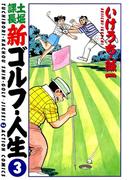 土堀課長 新ゴルフ・人生 : 3(アクションコミックス)